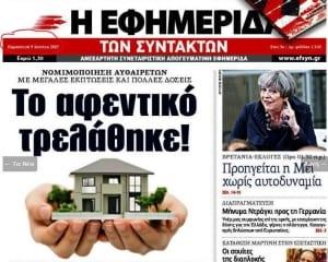Όταν ο ΣΥΡΙΖΑ νομιμοποιούσε τα αυθαίρετα τα οποία σήμερα κατηγορεί ως υπαίτια για την τραγωδία