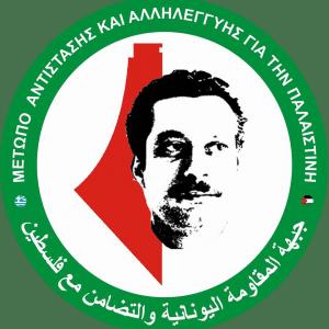 Μέτωπο Αντίστασης και Αλληλεγγύης στην Παλαιστίνη Γασσάν Καναφάνι