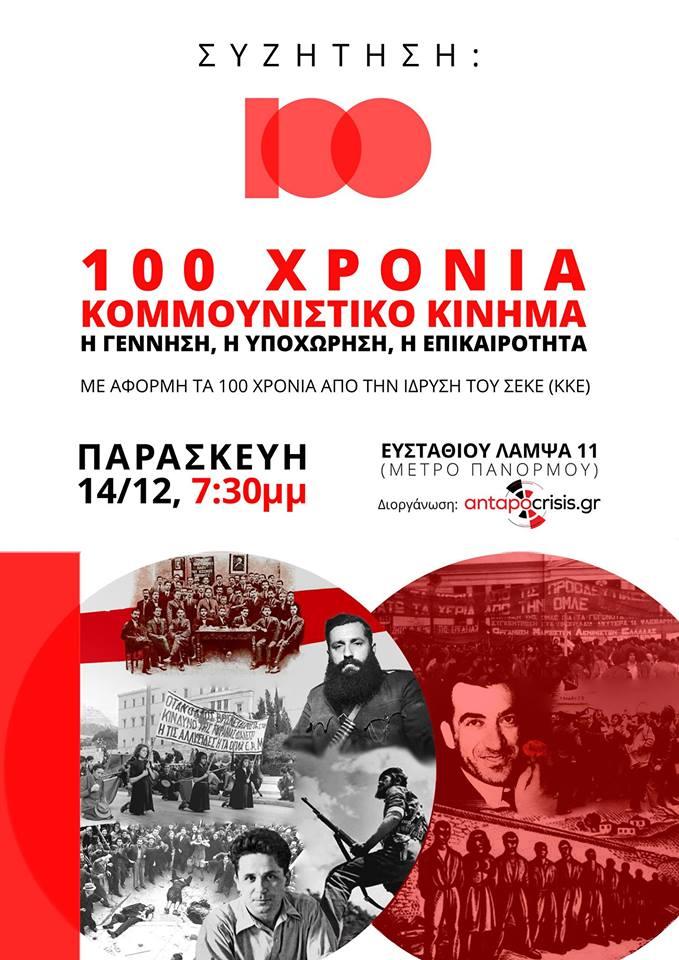 100 χρόνια κομμουνιστικό κίνημα